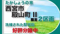 【その他】殿山町Ⅱ 2号地
