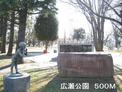 広瀬公園まで500m