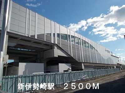 新伊勢崎駅まで2500m