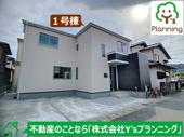 清水町柿田2期 新築戸建 全1棟 (1号棟)の画像