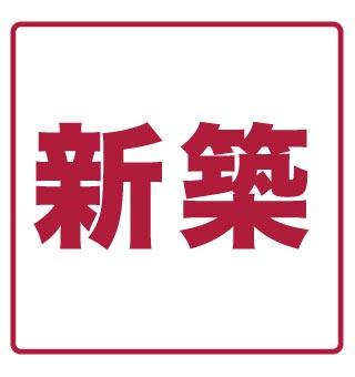 【その他】ブランTAT西宮Ⅱ