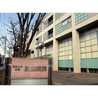 病院「昭和大学附属烏山病院まで790m」