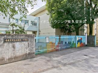 西東京市立田無第一中学校(約800m)