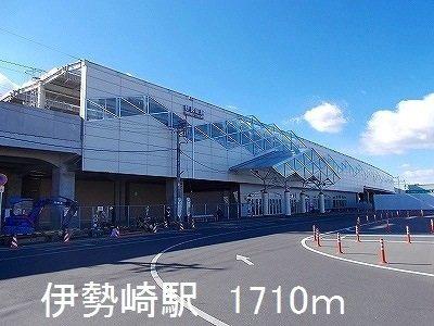 伊勢崎駅まで1710m