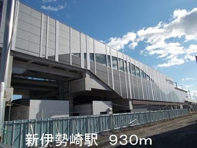 新伊勢崎駅まで930m