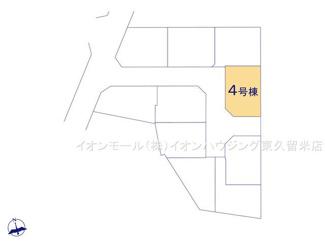東久留米市幸町第4 全10区画 No.4