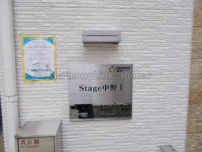 stage中野Ⅰのロゴ★