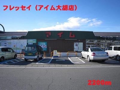 フレッセイ(アイム大胡店)まで2200m