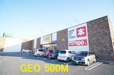 GEO伊勢崎連取店まで500m
