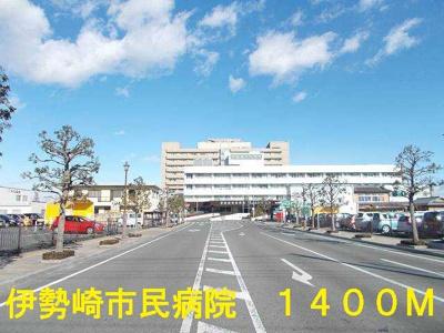 伊勢崎市民病院まで1400m