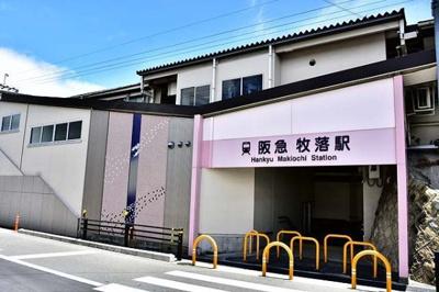 阪急箕面線「牧落駅」まで1360m 徒歩17分♪