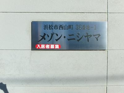 【その他】メゾンニシヤマ