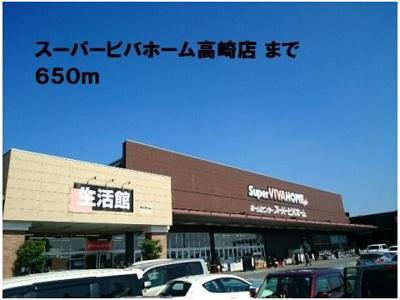スーパービバホーム高崎店まで650m