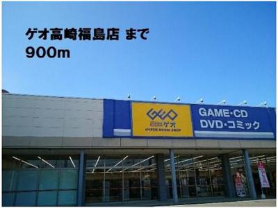 ゲオ高崎福島店まで900m