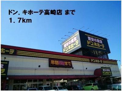 ドン.キホーテ高崎店まで1700m