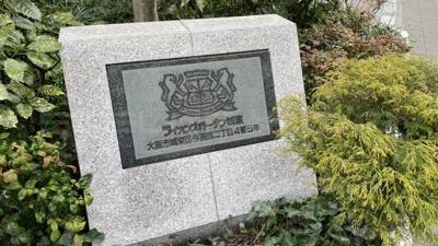 【外観】ライオンズガーデン城東