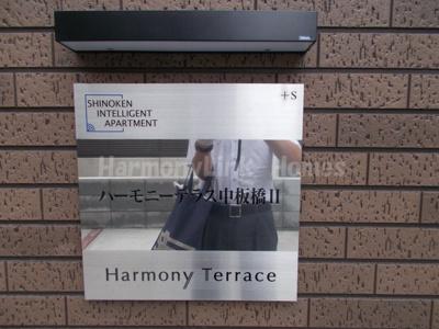 ハーモニーテラス中板橋Ⅱの建物ロゴ☆