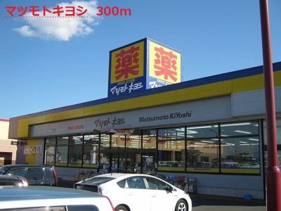 マツモトキヨシまで300m