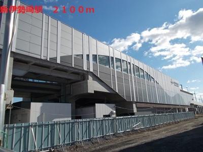 新伊勢崎駅まで2100m