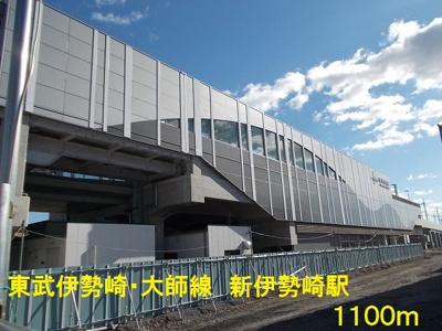東武伊勢崎・大師線 新伊勢崎駅まで1100m