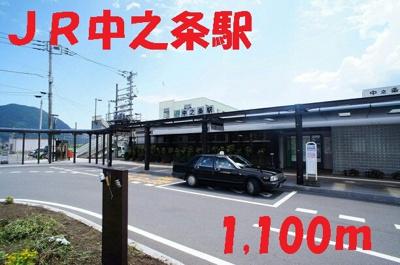 中之条駅まで1100m