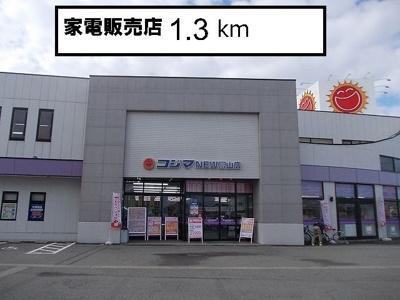 コジマまで1300m