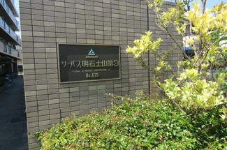 【外観】サーパス明石土山第3