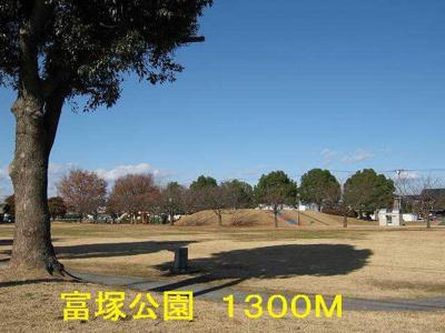 富塚公園まで1300m