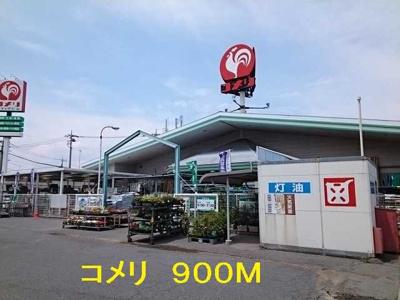 コメリまで900m