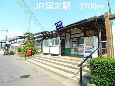 JR国定駅まで3700m