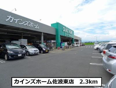 カインズホーム佐波東店まで2300m