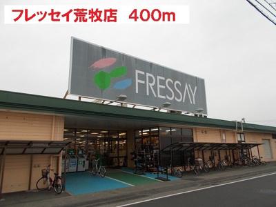 フレッセイまで400m