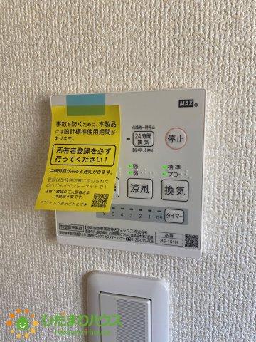 24時間換気システムがお家の空気を気持ちよく保ちます♪