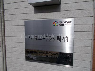 ハーモニーテラス堀ノ内の建物ロゴ☆