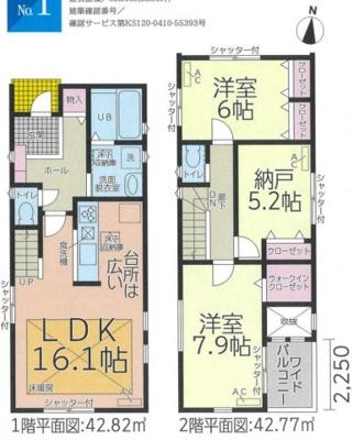 近隣完成物件ご案内いたします! 新築建売住宅専門のマックバリュで住まい相談へ何でもご相談ください。
