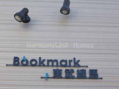 Bookmark東武練馬の建物ロゴ☆