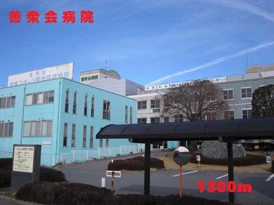 善衆会病院まで1300m