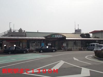 新町駅まで1300m
