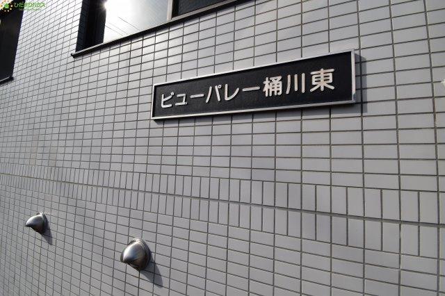【その他】ビューパレー桶川東