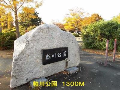 粕川公園まで1300m