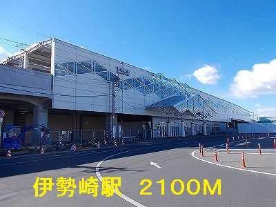伊勢崎駅まで2100m