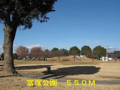 富塚公園まで550m