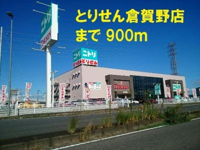 とりせん倉賀野店まで900m