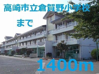 倉賀野小学校まで1400m