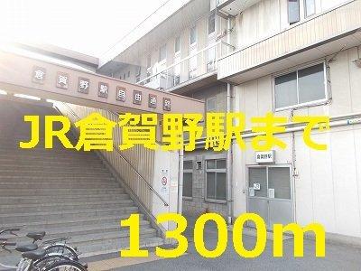 倉賀野駅まで1300m