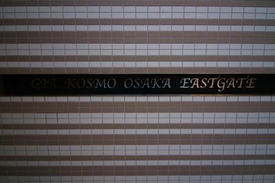 【その他】ジアコスモ大阪イーストゲート