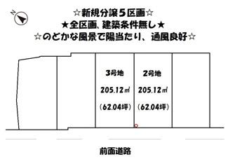 【土地図】近江八幡市日吉野町【5区画】2号地 売土地