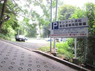 【駐車場】サンコート浜松