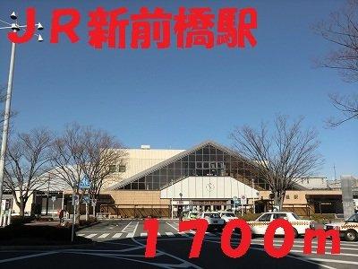 新前橋駅まで1700m