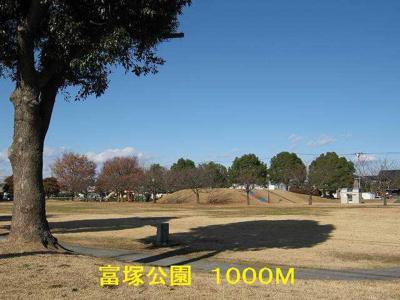 富塚公園まで1000m